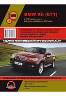 BMW Х6 с 2008 г. (+обновления 2010 г.) Руководство по ремонту и эксплуатации