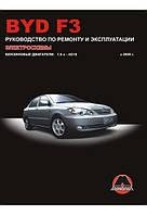 BYD F3 с 2005 г. Руководство по ремонту и эксплуатации