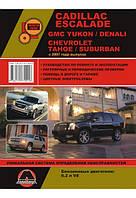 Cadillaс Escalade / GMC Yukon / GMC Denali / Chevrolet Tahoe с 2007 г. Руководство по ремонту и эксплуатации