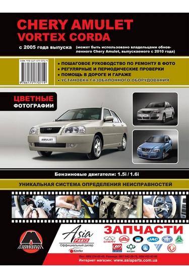 Chery Amulet / Vortex Corda с 2005 г. (+обновления 2010 г.). Руководство по ремонту в цветных фотографиях