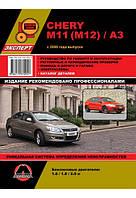 Chery M11  M12  A3 c 2008 г. Руководство по ремонту и эксплуатации