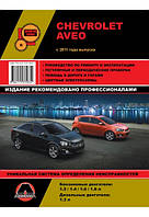 Chevrolet Aveo / Sonic / Holden Barina с 2011 г. Руководство по ремонту и эксплуатации