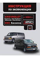 Chevrolet Express / Chevrolet Van Explorer / Chevrolet Starcraft c 2004 г. Инструкция по эксплуатации и обслуживанию