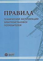Правила технической эксплуатации электроустановок потребителей. 2013