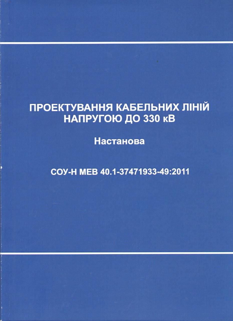 СОУ-Н МЕВ 40.1-37471933-49:2011 Проектування кабельних ліній напругою до 330 кВ. Настанова