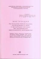 РД 34.03.702-86 Инструкция по оказанию первой помощи пострадавшим в связи с несчастными случаями при обслуживании энергетического оборудования. 1986г.