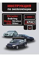 Chrysler Sebring / Dodge Stratus / Gaz Siber с 2004 г. Инструкция по эксплуатации и обслуживанию