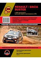Renault / Dacia Duster с 2009 г. (учитывая модели, производимые в РФ). Руководство по ремонту и эксплуатации.