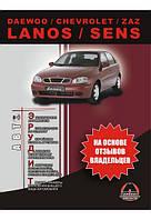 Daewoo / Chevrolet / ZAZ Lanos / Sens. Эксплуатация. Советы владельцев по техническому обслуживанию автомобиля