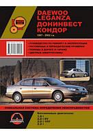Daewoo Leganza  Донинвест Кондор 1997-2002 г. Руководство по ремонту и эксплуатации