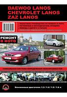 Daewoo / ZAZ Lanos / Chevrolet Lanos. Руководство по ремонту и эксплуатации в фотографиях
