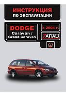Dodge Caravan / Dodge Grand Caravan с 2004 г. Инструкция по эксплуатации и обслуживанию