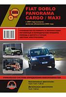 Fiat Doblo / Fiat Panorama / Fiat Cargo / Fiat Maxi. Модели с 2001 г. Руководство по ремонту и эксплуатации