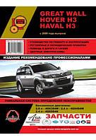 Great Wall Hover H3 / Haval H3 с 2009 г. Руководство по ремонту и эксплуатации
