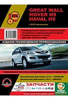 Great Wall Hover H5 / Haval H5 с 2010 г. Руководство по ремонту и эксплуатации