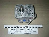 Насос шестеренный НШ 10Г-3Л