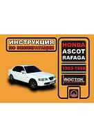 Honda Ascot / Honda Rafaga 1993-1998 г. Инструкция по эксплуатации и обслуживанию