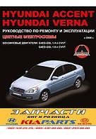 Hyundai Accent  Hyundai Verna c 2006 г. (бензиновые двигатели) Руководство по ремонту и эксплуатации