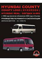 Hyundai County  Hyundai County Long  Hyundai Real  Богдан A-069 c 1998 г. Руководство по ремонту и эксплуатации
