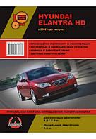 Hyundai Elantra HD c 2006 г. Руководство по ремонту и эксплуатации