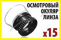 Линза окуляр №6 15x увеличительная лупа монокуляр филателиста нумизмата часовщика ювелира