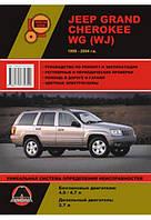 Jeep Grand Cherokee c 1999 г. Руководство по ремонту и эксплуатации