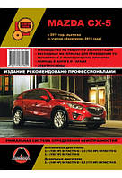 Mazda CX-5 с 2011 г.(+обновление 2013). Руководство по ремонту и эксплуатации.