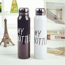Термос My Bottle белый