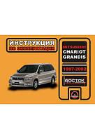 Mitsubishi Chariot / Mitsubishi Grandis 1997-2002 г. Инструкция по эксплуатации и обслуживанию
