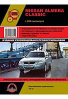 Nissan Almera Classic с 2006 г. Руководство по ремонту и эксплуатации