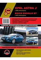 Opel Astra J / Buick Excelle XT с 2009 г. Руководство по ремонту и эксплуатации