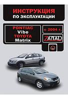 Pontiac Vibe  Toyota Matrix с 2004 г. Инструкция по эксплуатации и обслуживанию
