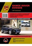 Range Rover Evoque с 2011 г. Руководство по ремонту и эксплуатации