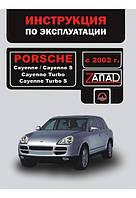 Porsche Cayenne / Porsche Cayenne S / Porsche Cayenne Turbo с 2002 г. Инструкция по эксплуатации и обслуживанию