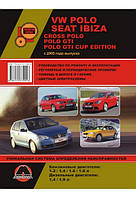 Volkswagen Polo / Volkswagen Cross Polo / Seat Ibiza с 2006 г. Руководство по ремонту и эксплуатации