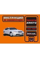 Toyota Aristo 1991-1997 г. Инструкция по эксплуатации и обслуживанию