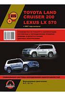Toyota Land Cruiser 200  Lexus LX570 с 2007 г. Руководство по ремонту и эксплуатации
