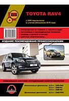 Toyota RAV4 с 2008 г. (+обновления с 2010 г.) Руководство по ремонту и эксплуатации