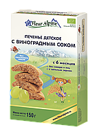 Детское растворимое печенье Fleur Alpine С ВИНОГРАДНЫМ СОКОМ 150 г