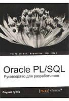 Oracle PL/SQL Руководство для разработчиков