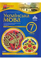 Мій конспект. Українська мова. 7 клас. І семестр