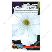 Семена петуния евро пакет Крупноцветковая 0, 3гр