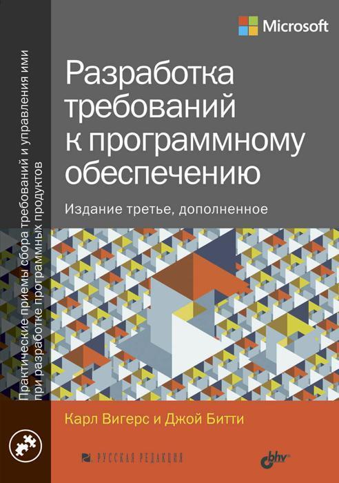Разработка требований к программному обеспечению. стереотипное 3-е издание.