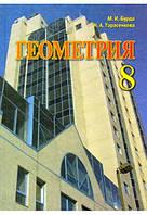 Геометрия, 8 класс. Бурда М. И., Тарасенкова Н. А.