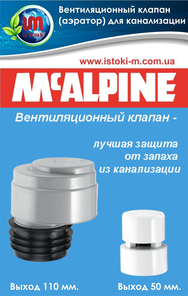 Вентиляционный клапан _аэратор для канализации Mcalpine