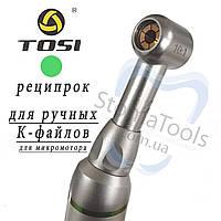 TOSI TX-743 - Реципрокный понижающий (10:1) наконечник для ручных файлов