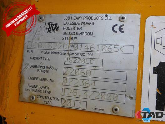 Гусеничний екскаватор JCB JS220LC (2011 р), фото 2