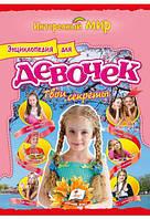 Энциклопедия для девочек    Твои секреты    (мелованная бумага)