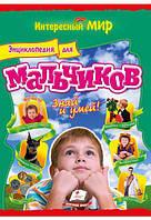 Энциклопедия для мальчиков    Знай и умей!    (мелованная бумага)