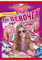 Энциклопедия для девочек    Самая красивая    (мелованная бумага)